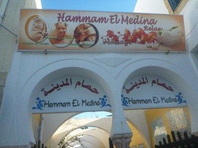 A Hammam in Mahdia Medina