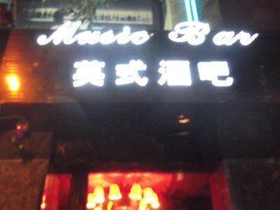 Music Bar, Kaiping