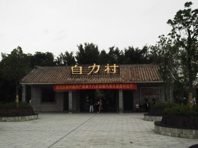 The entrance to Zili Village