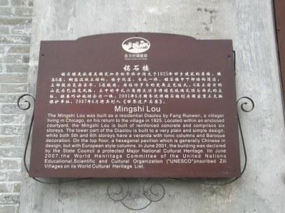 Information board at Mingshi Lou