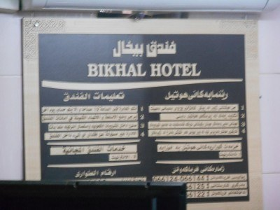 The Bikhal Hotel in Erbil, Iraq