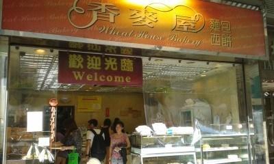 Wheat House Bakery in Mong Kok.