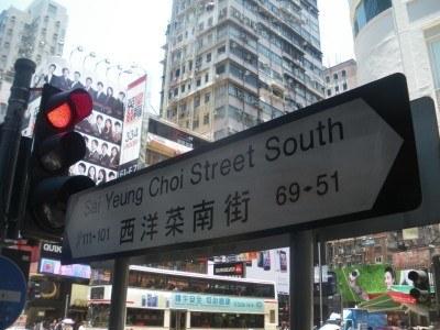 Electronics Stret - Sai Yeung Choi Street South