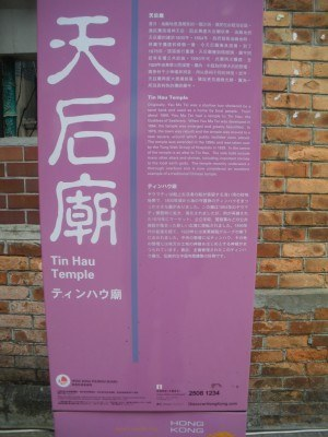 Tin Hau Temple information board, Yau Ma Tei