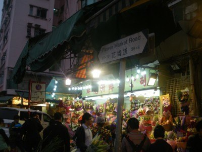 Flower Market Road in Mong Kok, Hong Kong
