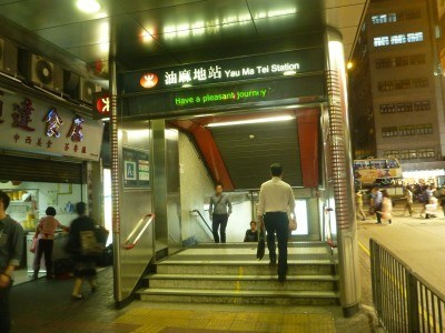 Yau Ma Tei MTR station - round the corner