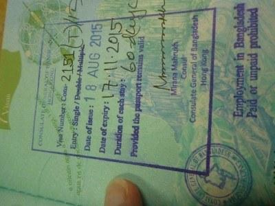 My visa for Bangladesh