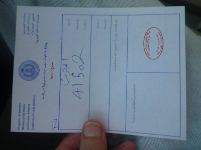 Customs form on the Bahrain side