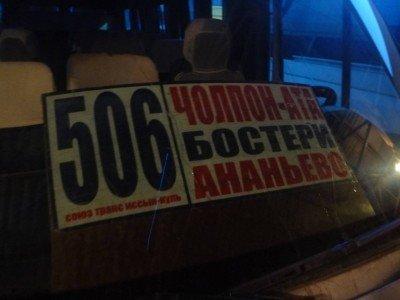 The number 506 Marshrutka to Cholpon Ata