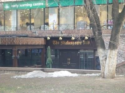 The Shakespeare Pub