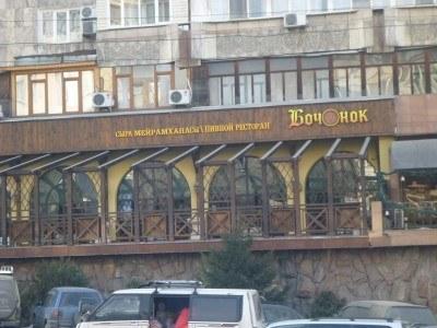 Bochonok