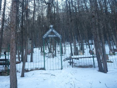 Northern Star Lodge - the Alpine Cemetery