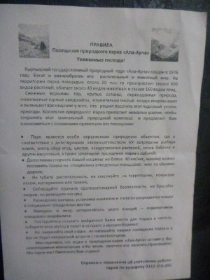 An information leaflet you get on entry at Ala Archa National Park.