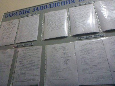 Information board inside the Uzbekistan Embassy in Bishkek, Kyrgyzstan