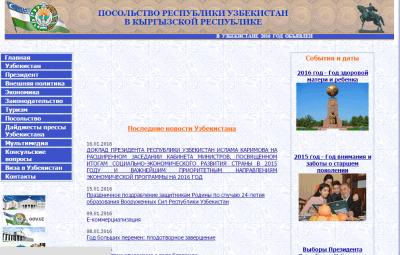 Uzbekistan Embassy in Bishkek - Website