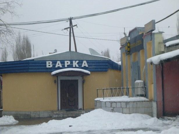 Varka Bar