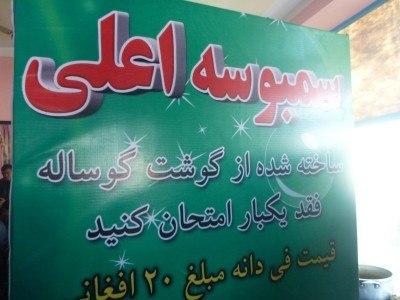 Sunatala Restaurant in Masar e Sharif