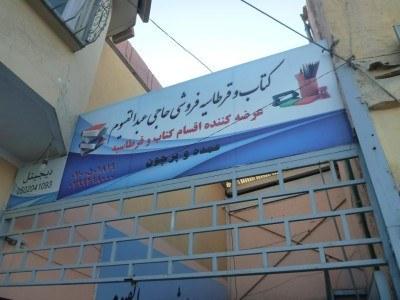 Abdul Gafur Bookstore entrance