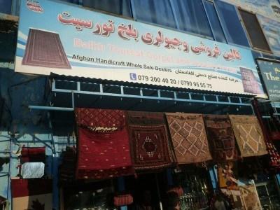 Balkh Tourist Souvenir Shop