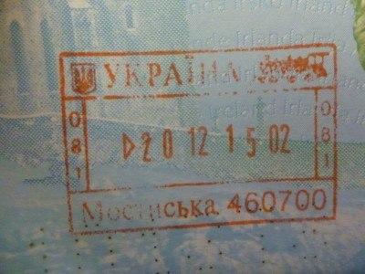 My entry stamp for Ukraine