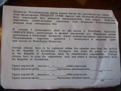 The Kazak immigration sheet