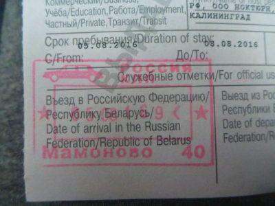 Passport stamp on piece of paper.