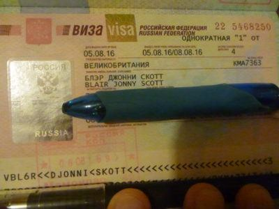 My Russian visa, for 4 days (96 hours), granted at Mamonovo, Kaliningrad.