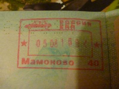 My Kaliningrad entry stamp at Momonovo at long last!