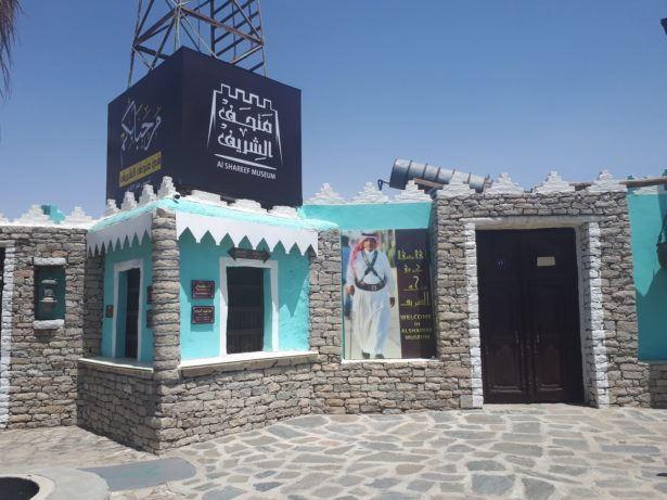 Al Shareef Museum