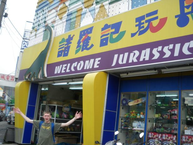 Backpacking days in Chiayi, Taiwan. Jurassic Park!